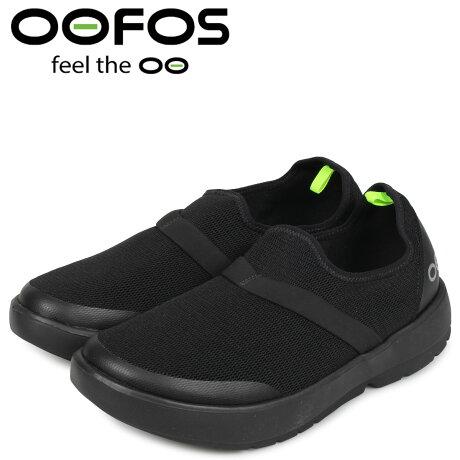 ウーフォス OOFOS リカバリーシューズ スリッポン ウーエムジー メッシュ メンズ OOmg Mesh Low Black Sole ブラック 黒 5020310