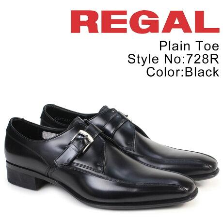 リーガル REGAL 靴 メンズ スワールモンク 728RAL モンクストラップ ビジネスシューズ ロングノーズ 日本製 ブラック
