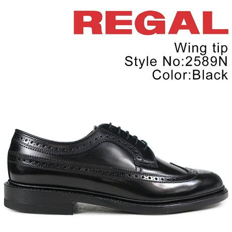 リーガル 靴 メンズ REGAL ウイングチップ ビジネスシューズ 日本製 ブラック 2589N [予約商品 7/13頃入荷予定 追加入荷]
