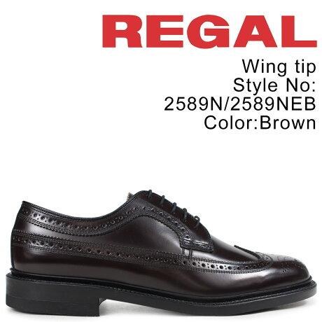 リーガル 靴 メンズ REGAL ウイングチップ ビジネスシューズ 日本製 ブラウン 2589N [予約商品 7/13頃入荷予定 追加入荷]