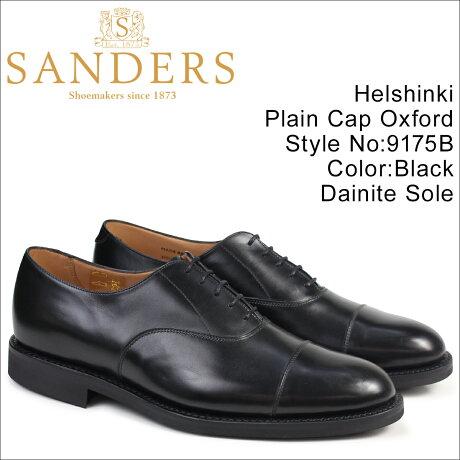 SANDERS 靴 サンダース ミリタリー オックスフォード シューズ ビジネス HELSINKI 9175B ダイナイトソール メンズ ブラック [予約商品 3/22頃入荷予定 追加入荷]