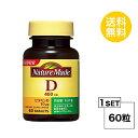 【送料無料】 ネイチャーメイド ビタミンD 400 I.U. 60日分 (60粒) 大塚製薬 サプリメント nature made