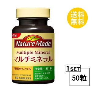 【送料無料】 ネイチャーメイド マルチミネラル 50日分 (50粒) 大塚製薬 サプリメント nature made