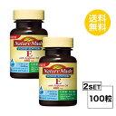 【2個セット】 【送料無料】 ネイチャーメイド ビタミンE400 50日分×2個セット (100粒) 大塚製薬 サプリメント nature made