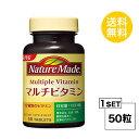 【送料無料】 ネイチャーメイド マルチビタミン 50日分 (50粒) 大塚製薬 サプリメント nature made