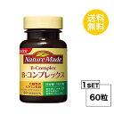 【送料無料】 ネイチャーメイド ビタミンBコンプレックス 60日分 (60粒) 大塚製薬 サプリメント nature made