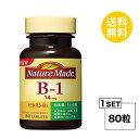 【送料無料】 ネイチャーメイド ビタミンB1 40日分 (80粒) 大塚製薬 サプリメント nature made