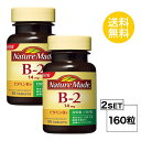 【2個セット】 【送料無料】 ネイチャーメイド ビタミンB2 40日分×2個セット (160粒) 大塚製薬 サプリメント nature made