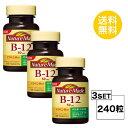 【3個セット】【送料無料】 ネイチャーメイド ビタミンB12 40日分×3個セット (240粒) 大塚製薬 サプリメント nature made