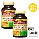【2個セット】 【送料無料】 ネイチャーメイド マルチビタミン&ミネラル 50日分×2個セット (200粒) 大塚製薬 サプリメント nature made