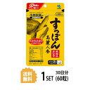 【送料無料】 小林製薬 すっぽん高麗人参 約30日分 (60粒) 健康サプリメント 1