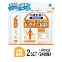 【2パック】【送料無料】 小林製薬 ビタミンB群 お徳用 約60日分×2セット (240粒) ビタミンサプリメント