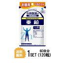 【送料無料】 小林製薬 亜鉛 お徳用 約60日分 (120粒) 健康サプリメント その1