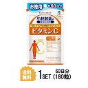 【送料無料】 小林製薬 ビタミンC お徳用 約60日分 (180粒) ビタミンサプリメント