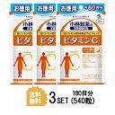 【3パック】 【送料無料】 小林製薬 ビタミンC お徳用 約60日分×3セット (540粒) ビタミンサプリメント