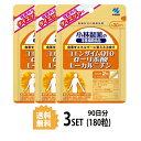 【3パック】【送料無料】 小林製薬 コエンザイムQ10 α-リポ酸 L-カルニチン 約30日分×3セット (180粒) 美容サプリメント