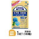 【送料無料】 小林製薬 EPA DHA α-リノレン酸 約30日分 (180粒) 健康サプリメント 特定保健用食品