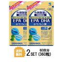 【2パック】【送料無料】 小林製薬 EPA DHA α-リノレン酸 約30日分×2セット (360粒) 健康サプリメント 特定保健用食品