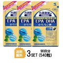 【3パック】【送料無料】 小林製薬 EPA DHA α-リノレン酸 約30日分×3セット (540粒) 健康サプリメント 特定保健用食品