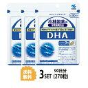 【3パック】【送料無料】 小林製薬 DHA 約30日分×3セット (270粒) 健康サプリメント