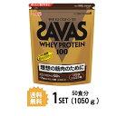 【送料無料】 明治 ザバス SAVAS ホエイプロテイン100 リッチショコラ味50食分 1050g meiji