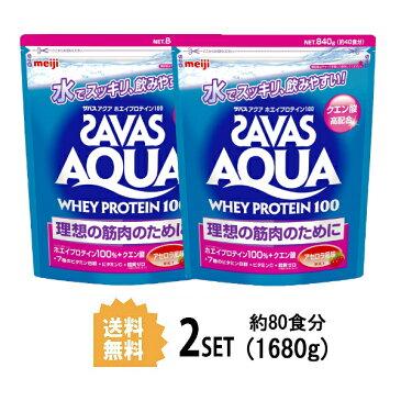 【2個セット】【送料無料】 明治 ザバス SAVAS アクア ホエイプロテイン100 アセロラ風味 40食分 840g×2個セット meiji