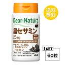 【送料無料】 ディアナチュラ 黒セサミン 30日分 (60粒) ASAHI サプリメント