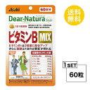 【送料無料】 ディアナチュラスタイル ビタミンB MIX 60日分 (60粒) ASAHI サプリメント 栄養機能食品<ビオチン、ナイアシン、ビタミンB12>
