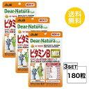【3パック】【送料無料】 ディアナチュラスタイル ビタミンB MIX 60日分×3パック (180粒) ASAHI サプリメント 栄養機能食品<ビオチン、ナイアシン、ビタミンB12>