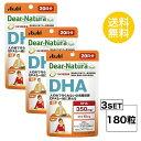 【3パック】【送料無料】 ディアナチュラスタイル DHA 20日分×3パック (180粒) ASAHI サプリメント
