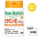 【送料無料】 ディアナチュラ ビタミンE 30日分 (30粒) ASAHI サプリメント 栄養機能食品 <ビタミンE>
