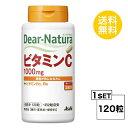 【送料無料】 ディアナチュラ ビタミンC 60日分 (120粒) ASAHI サプリメント