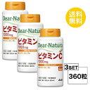 【3個セット】【送料無料】 ディアナチュラ ビタミンC 60日分×3個セット (360粒) ASAHI サプリメント