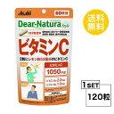【送料無料】 ディアナチュラスタイル ビタミンC 60日分 (120粒) ASAHI サプリメント 栄養機能食品<ビタミンB2、ビタミンB6>