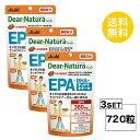 【3パック】【送料無料】 ディアナチュラスタイル EPA×DHA+ナットウキナーゼ 60日分×3パック (720粒) ASAHI サプリメント