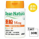 【送料無料】 ディアナチュラ 亜鉛 30日分 (30粒) ASAHI サプリメント 栄養機能食品 <亜鉛>