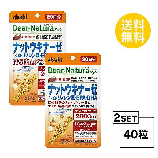 【2パック】【送料無料】 ディアナチュラスタイル ナットウキナーゼ×α-リノレン酸・EPA・DHA 20日分×2パック (40粒) ASAHI サプリメント