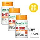 【3個セット】【送料無料】 ディアナチュラ 葉酸 30日分×3個セット (90粒) ASAHI サプリメント