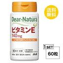 【送料無料】 ディアナチュラ ビタミンE 60日分 (60粒) ASAHI サプリメント 栄養機能食品 <ビタミンE>