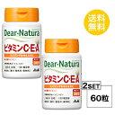 【2個セット】【送料無料】 ディアナチュラ ビタミンC・E・A 30日分×2個セット (60粒) ASAHI サプリメント 栄養機能食品 <ビタミンC、ビタミンE>