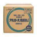 【送料無料】 アルボース 石鹸液i 20kg 詰替え ハンドソープ 石鹸 業務用 医薬部外品