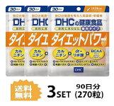【送料無料】【3パック】DHCダイエットパワー30日分×3パック(270粒)ディーエイチシー
