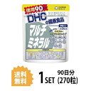 【送料無料】 DHC マルチミネラル 徳用90日分 (270粒) ディーエイチシー 栄養機能食品(カ...