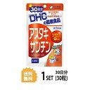 【送料無料】 DHC アスタキサンチン 30日分 (30粒) ディーエイチシー サプリメント アスタキサンチン サプリ 健康食品 粒タイプ