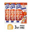 【送料無料】【3パック】 DHC アスタキサンチン 30日分×3パック (90粒) ディーエイチシー サプリメント アスタキサンチン サプリ 健康食品 粒タイプ