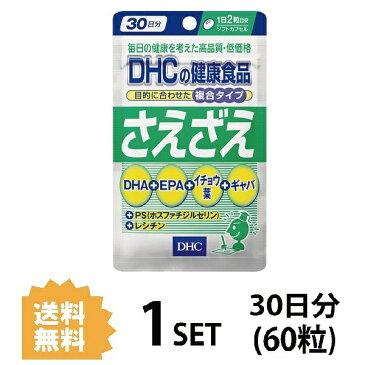 【送料無料】 DHC さえざえ 30日分 (60粒) ディーエイチシー