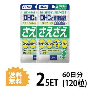 【送料無料】【2パック】 DHC さえざえ 30日分×2パック (120粒) ディーエイチシー