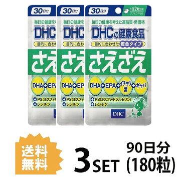【送料無料】【3パック】 DHC さえざえ 30日分×3パック (180粒) ディーエイチシー