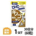 【送料無料】 DHC キノコキトサン キトグルカン 30日分 (60粒) ディーエイチシー サプリメント キトサン β-グルカン 健康食品 粒タイプ