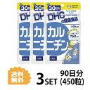 【送料無料】【3パック】 DHC カルニチン 30日分×3パック (450粒) ディーエイチシー サプリメント L-カルニチン ビタミン 健康食品 粒タイプ
